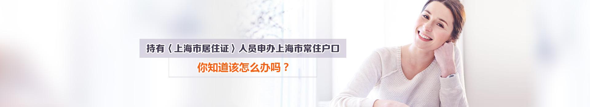 上海居住证转上海户口