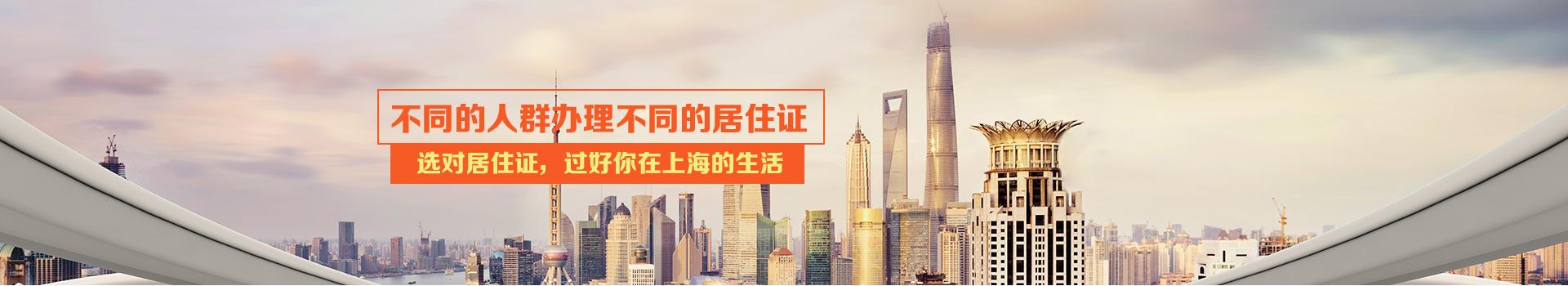 上海市居住证有哪几种