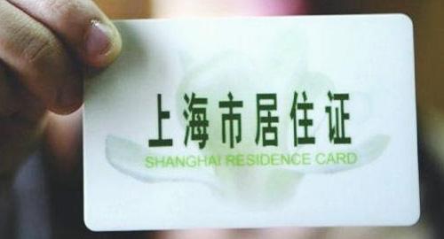 上海市长期居住证怎么办