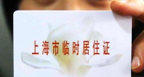 上海市临时居住证如何办理