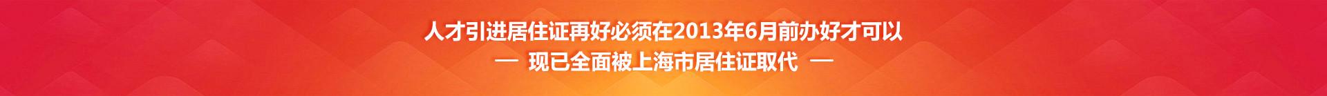 人才引进居住证已经被上海市居住证取代