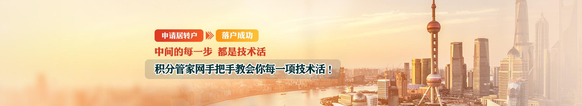 外地人落户上海的流程