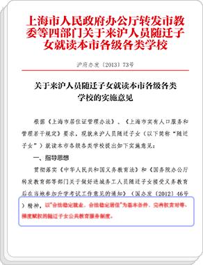 随迁子女在上海就读的条件