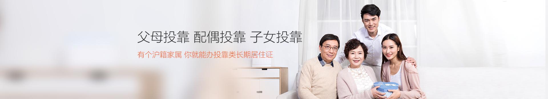上海市投靠类居住证