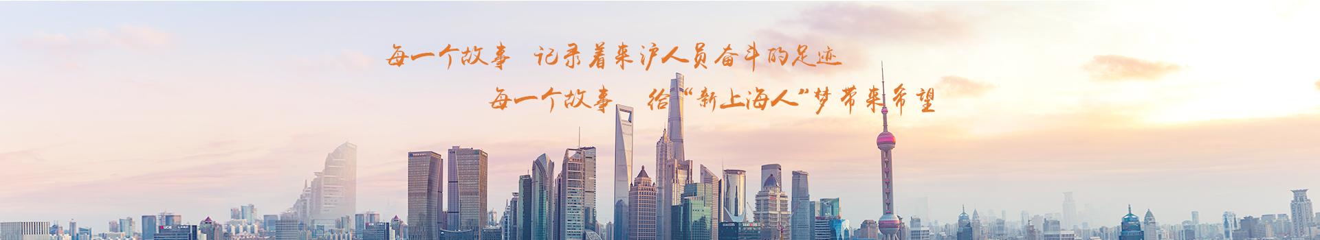 在上海孩子怎么转学