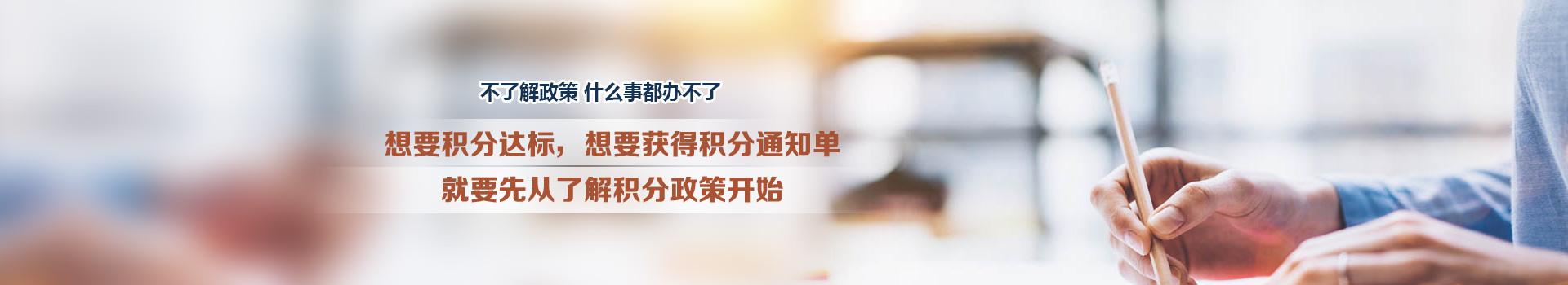 上海市居住证积分